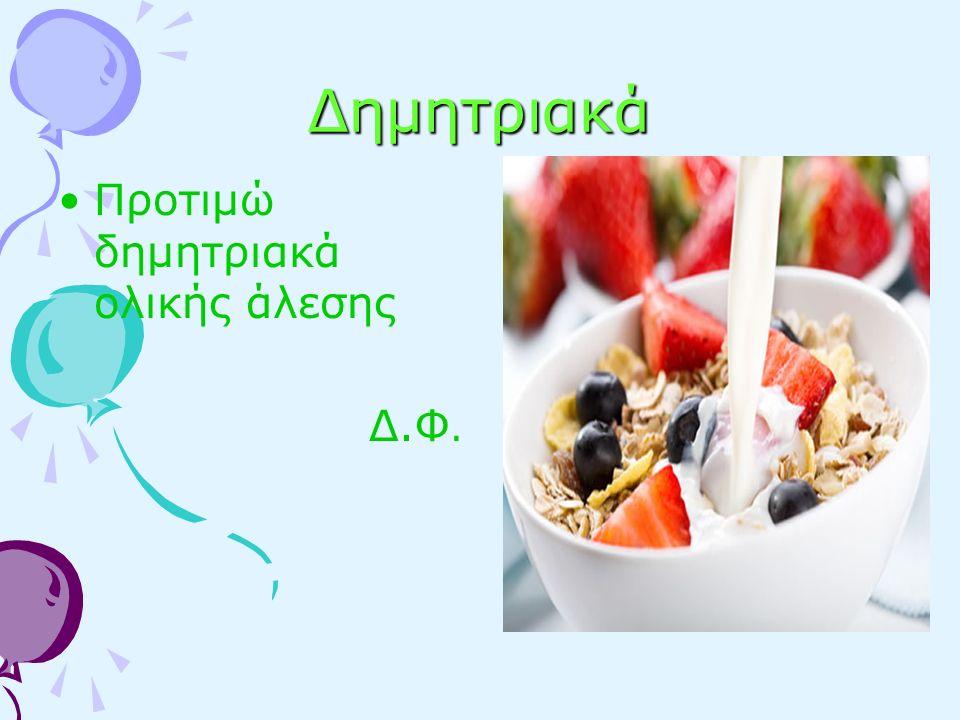 Δημητριακά Προτιμώ δημητριακά ολικής άλεσης Δ.Φ.