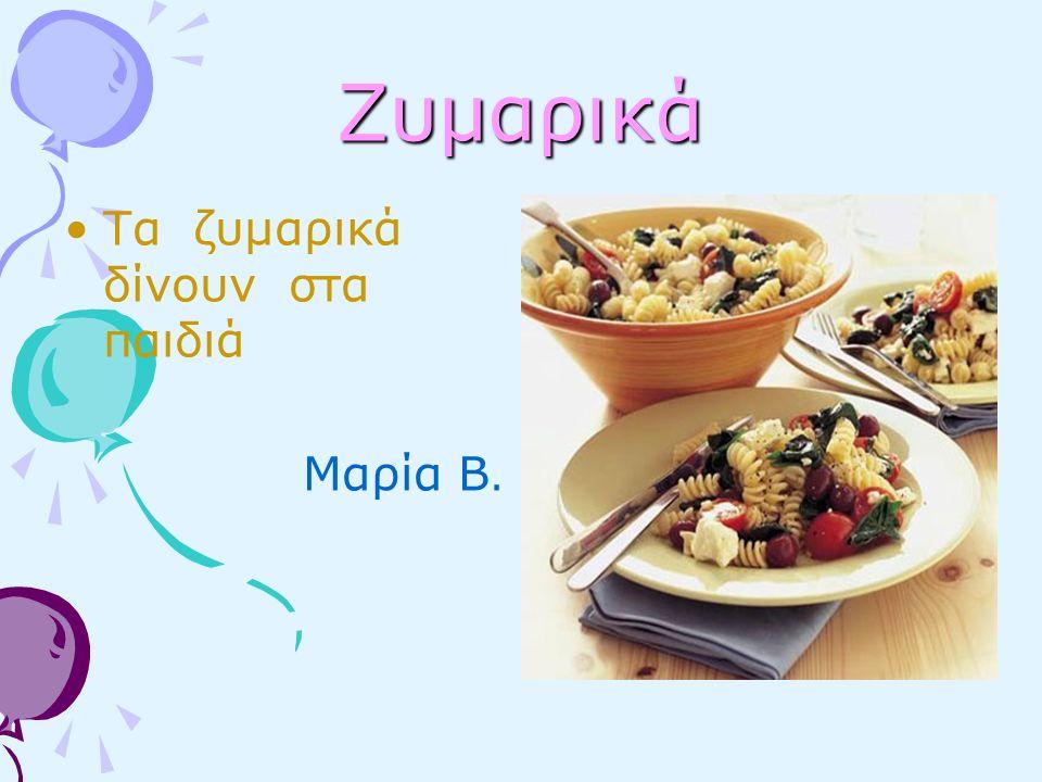 Ζυμαρικά Τα ζυμαρικά δίνουν στα παιδιά Μαρία Β.