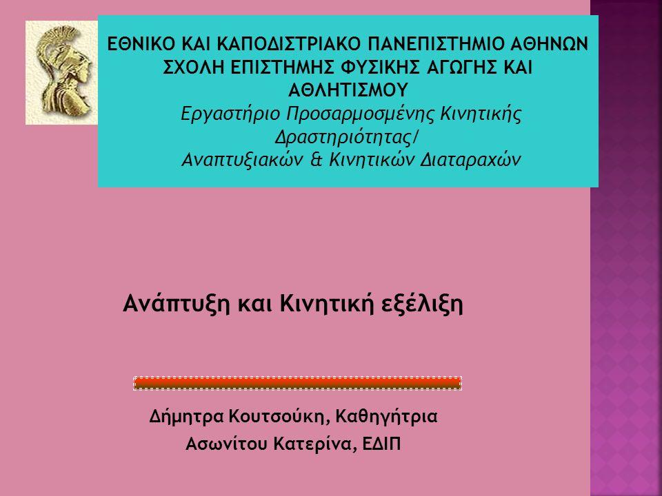ΘΕ-425 Ανάπτυξη και Κινητική Εξέλιξη (2 δ.μ.) Καθηγήτρια Δήμητρα Κουτσούκη Στις διδακτικές ενότητες συμπεριλαμβάνονται θέματα, όπως: - Κινητική ανάπτυξη.
