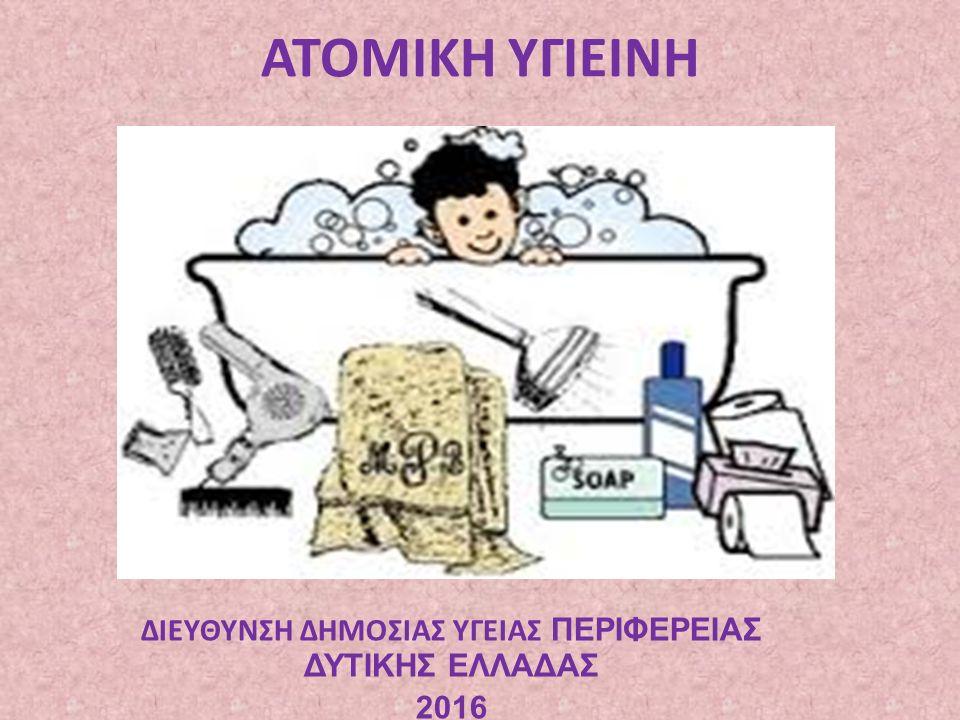 Καθαριότητα σώματος Πως κάνουμε μπάνιο;  Λούζουμε τα μαλλιά μας  Πλένουμε το λαιμό μας, ιδιαίτερα πίσω από τα αυτιά, συνεχίζουμε στον υπόλοιπο κορμό, στην ευαίσθητη περιοχή και τέλος τα πόδια  Σκουπιζόμαστε με δική μας, καθαρή, σιδερωμένη πετσέτα.
