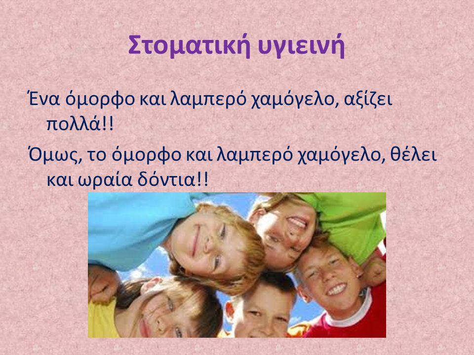 Στοματική υγιεινή Ένα όμορφο και λαμπερό χαμόγελο, αξίζει πολλά!! Όμως, το όμορφο και λαμπερό χαμόγελο, θέλει και ωραία δόντια!!