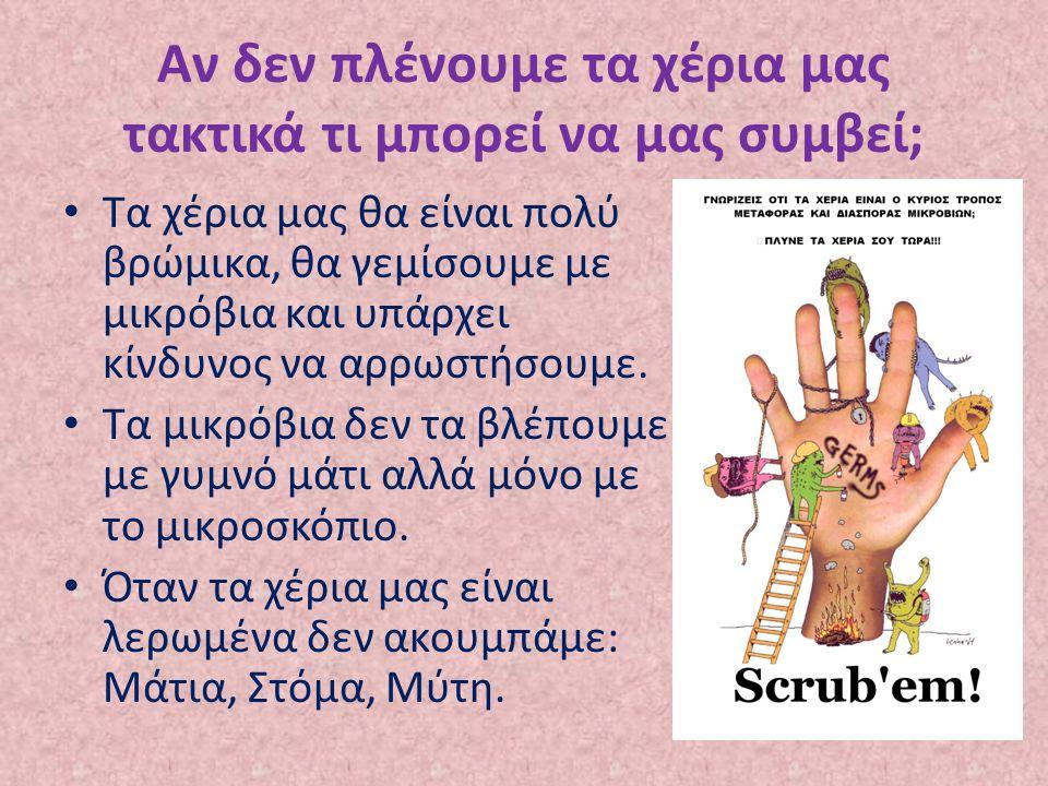 Αν δεν πλένουμε τα χέρια μας τακτικά τι μπορεί να μας συμβεί; Τα χέρια μας θα είναι πολύ βρώμικα, θα γεμίσουμε με μικρόβια και υπάρχει κίνδυνος να αρρ