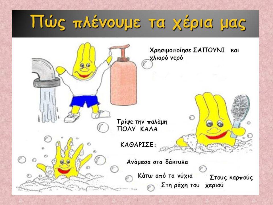 Δεν τινάζουμε τα χέρια μας, ούτε τα σκουπίζουμε στα ρούχα μας, αλλά τα σκουπίζουμε πολύ καλά με πετσέτα ή χαρτί!