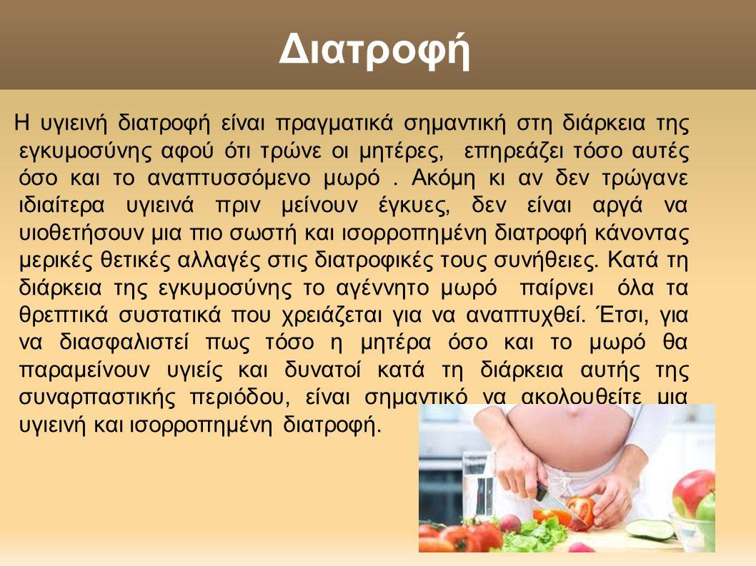Διατροφή Η υγιεινή διατροφή είναι πραγματικά σημαντική στη διάρκεια της εγκυμοσύνης αφού ότι τρώνε οι μητέρες, επηρεάζει τόσο αυτές όσο και το αναπτυσσόμενο μωρό.