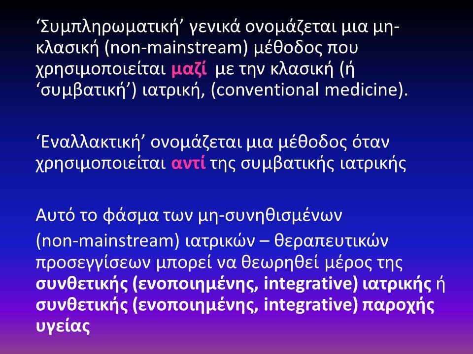 'Συμπληρωματική' γενικά ονομάζεται μια μη- κλασική (non-mainstream) μέθοδος που χρησιμοποιείται μαζί με την κλασική (ή 'συμβατική') ιατρική, (conventi