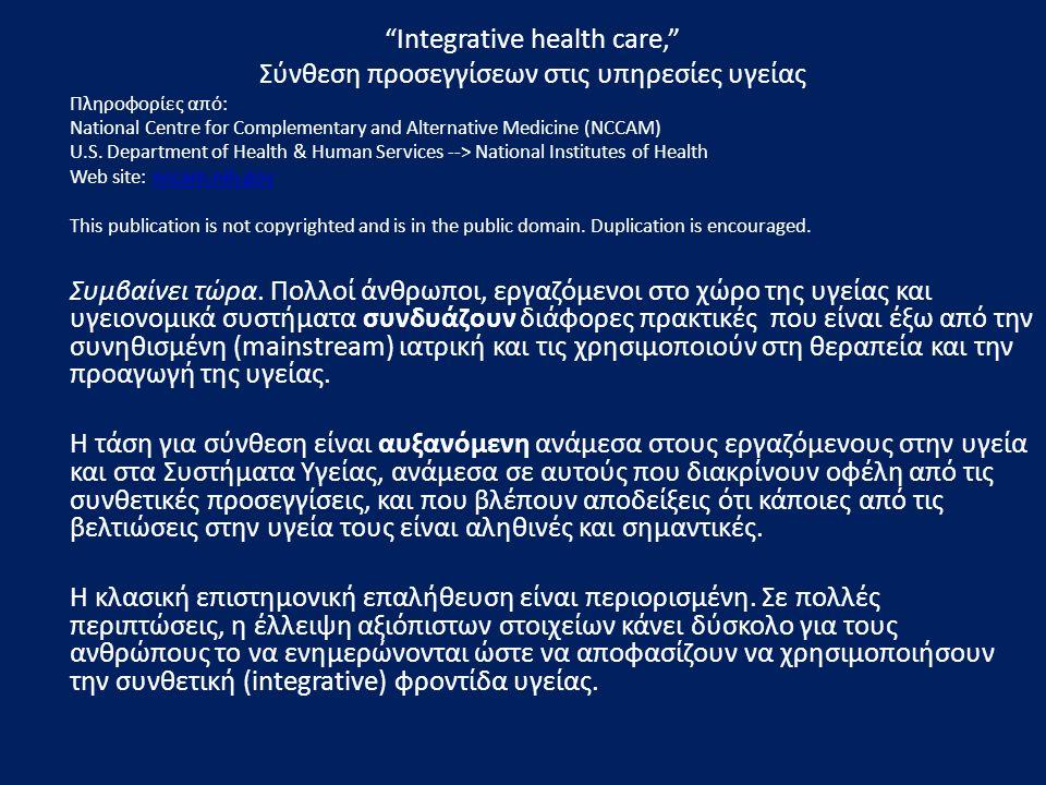 """Integrative health care,"" Σύνθεση προσεγγίσεων στις υπηρεσίες υγείας Πληροφορίες από: National Centre for Complementary and Alternative Medicine (NCC"