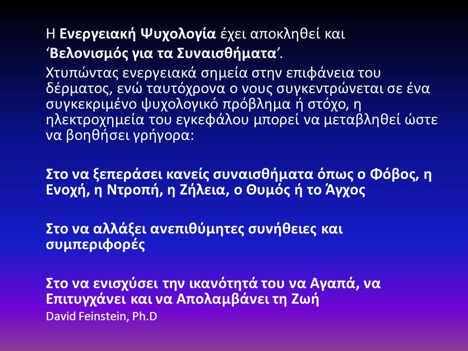 Η Ενεργειακή Ψυχολογία έχει αποκληθεί και 'Βελονισμός για τα Συναισθήματα'. Χτυπώντας ενεργειακά σημεία στην επιφάνεια του δέρματος, ενώ ταυτόχρονα ο