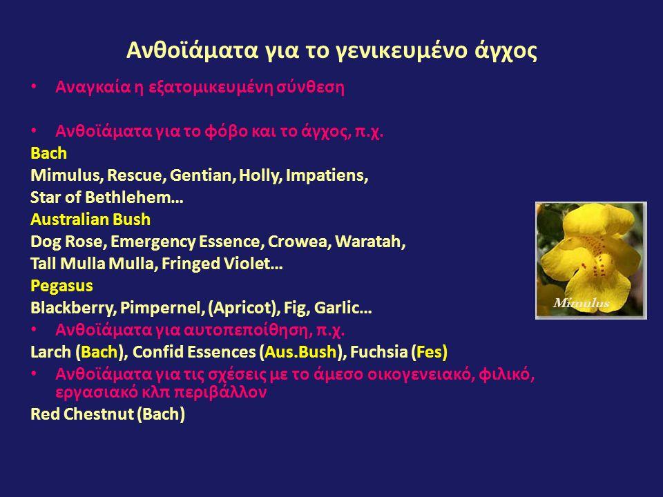 Ανθοϊάματα για το γενικευμένο άγχος Αναγκαία η εξατομικευμένη σύνθεση Ανθοϊάματα για το φόβο και το άγχος, π.χ. Bach Mimulus, Rescue, Gentian, Holly,