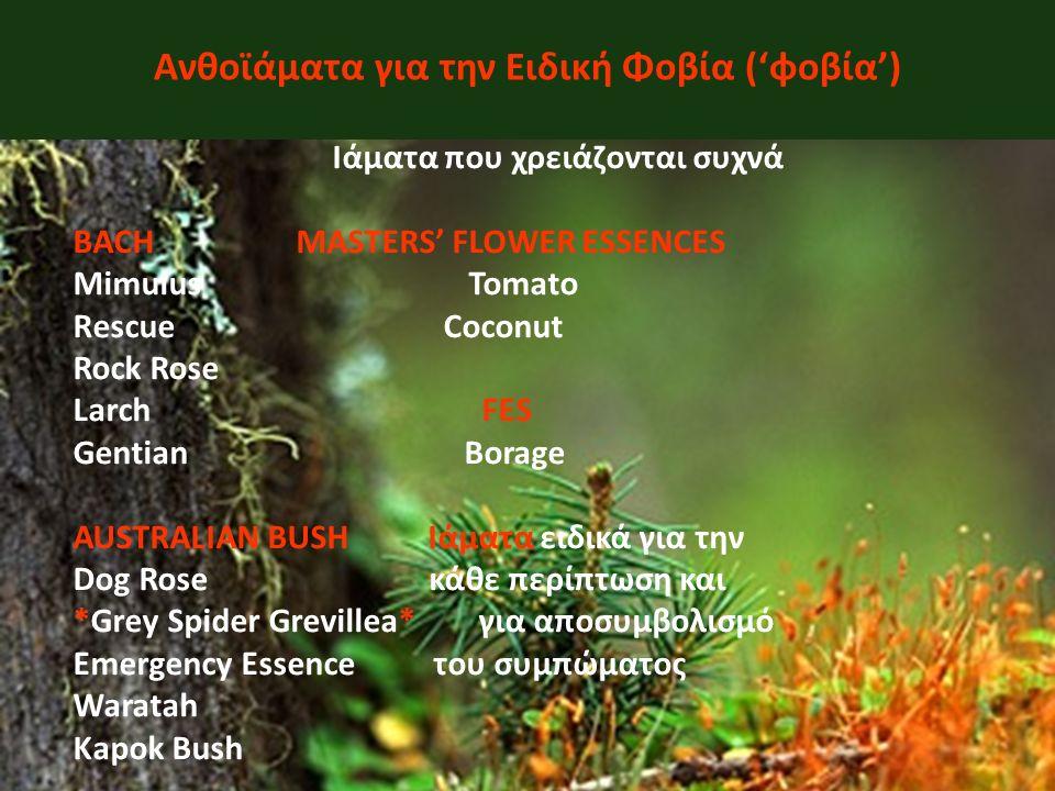 Ανθοϊάματα για την Ειδική Φοβία ('φοβία') Ιάματα που χρειάζονται συχνά BACH MASTERS' FLOWER ESSENCES Mimulus Tomato Rescue Coconut Rock Rose Larch FES