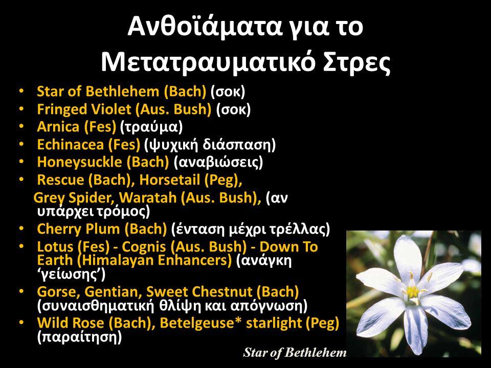 Ανθοϊάματα για το Μετατραυματικό Στρες Star of Bethlehem (Bach) (σοκ) Fringed Violet (Aus. Bush) (σοκ) Arnica (Fes) (τραύμα) Echinacea (Fes) (ψυχική δ