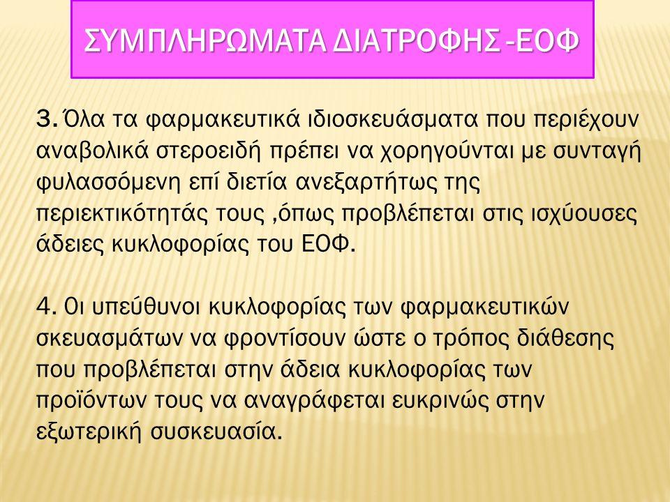 ΣΥΜΠΛΗΡΩΜΑΤΑ ΔΙΑΤΡΟΦΗΣ -ΕΟΦ 3.