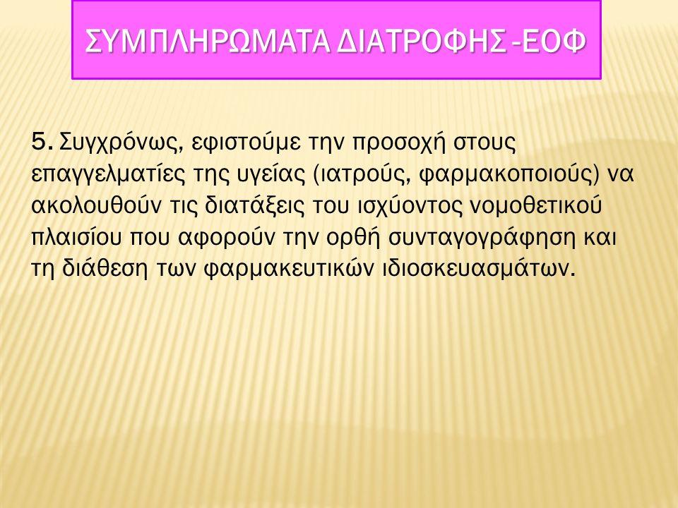 ΣΥΜΠΛΗΡΩΜΑΤΑ ΔΙΑΤΡΟΦΗΣ -ΕΟΦ 5.