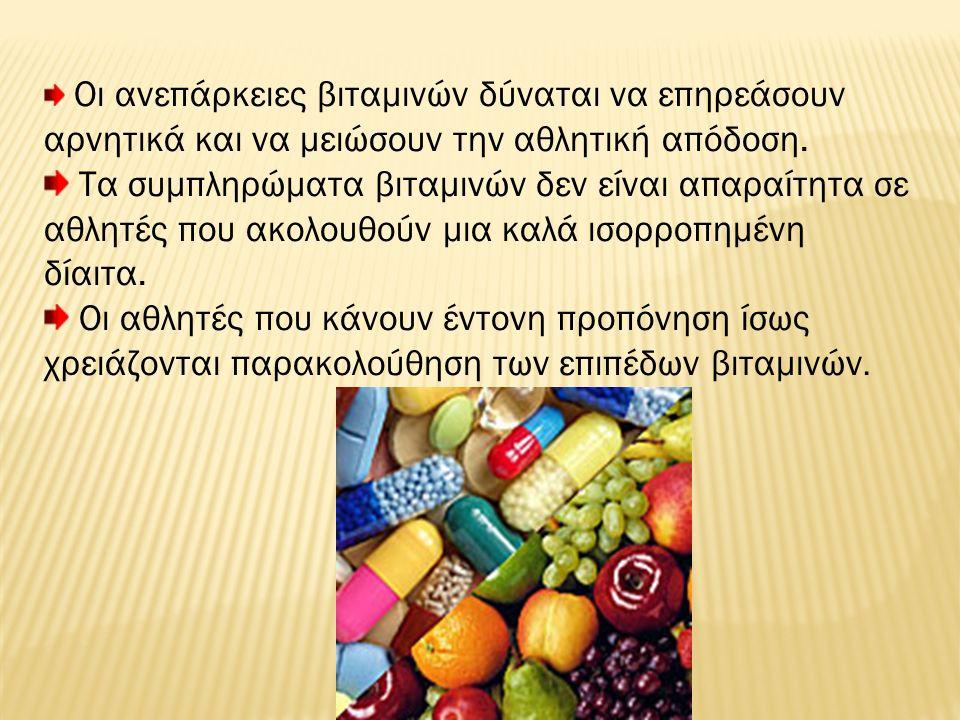 Οι ανεπάρκειες βιταμινών δύναται να επηρεάσουν αρνητικά και να μειώσουν την αθλητική απόδοση.