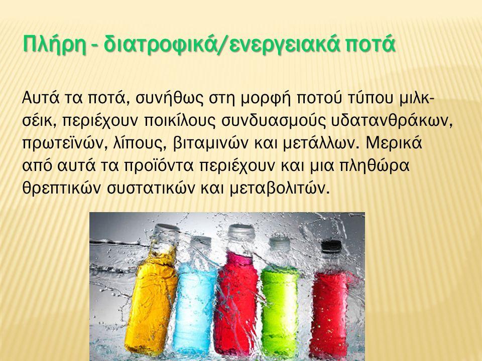 Πλήρη - διατροφικά/ενεργειακά ποτά Αυτά τα ποτά, συνήθως στη μορφή ποτού τύπου μιλκ- σέικ, περιέχουν ποικίλους συνδυασμούς υδατανθράκων, πρωτεϊνών, λίπους, βιταμινών και μετάλλων.
