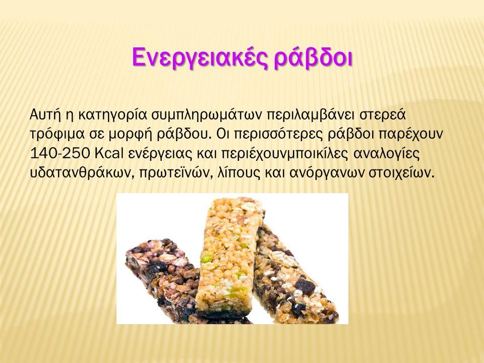 Ενεργειακές ράβδοι Αυτή η κατηγορία συμπληρωμάτων περιλαμβάνει στερεά τρόφιμα σε μορφή ράβδου.