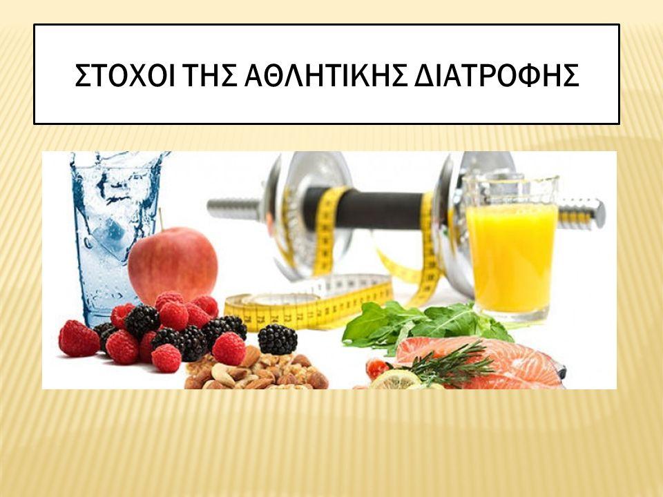 ΠΡΟΑΓΩΝΙΣΤΙΚΗ ΠΕΡΙΟΔΟΣ Υδατάνθρακες 55% (Επιπλέον ενέργεια ) Πρωτεΐνες 15-20% (όμηση των κατεστραμμένων μυών λόγω μυϊκής επιβάρυνσης) Λίπη 25-30% (Μειωμένη πρόσληψη για ευκολότερη πέψη των τροφών) Βιταμίνες (Ανεπάρκεια εκδηλώνεται με αδυναμία μυών και μείωση ταχύτητας) Μέταλλα (Αυξημένες ανάγκες σε ασβέστιο φώσφορο, μαγνήσιο, σίδηρο λόγω έντονης εφίδρωσης ) Νερό χωρίς περιορισμό.