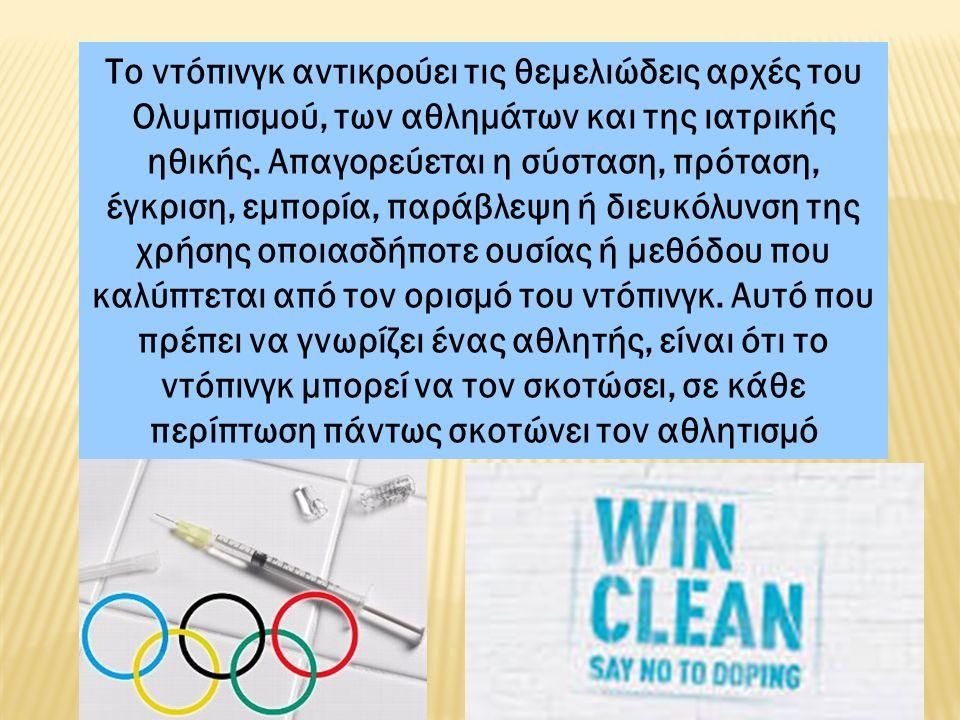 Το ντόπινγκ αντικρούει τις θεμελιώδεις αρχές του Ολυμπισμού, των αθλημάτων και της ιατρικής ηθικής.