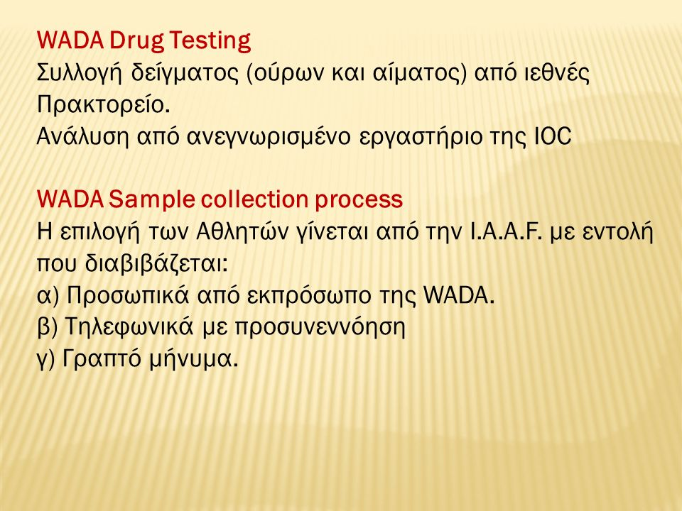 WADA Drug Testing Συλλογή δείγματος (ούρων και αίματος) από ιεθνές Πρακτορείο.