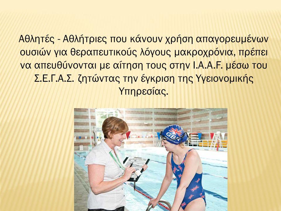 Αθλητές - Αθλήτριες που κάνουν χρήση απαγορευμένων ουσιών για θεραπευτικούς λόγους μακροχρόνια, πρέπει να απευθύνονται με αίτηση τους στην I.A.A.F.