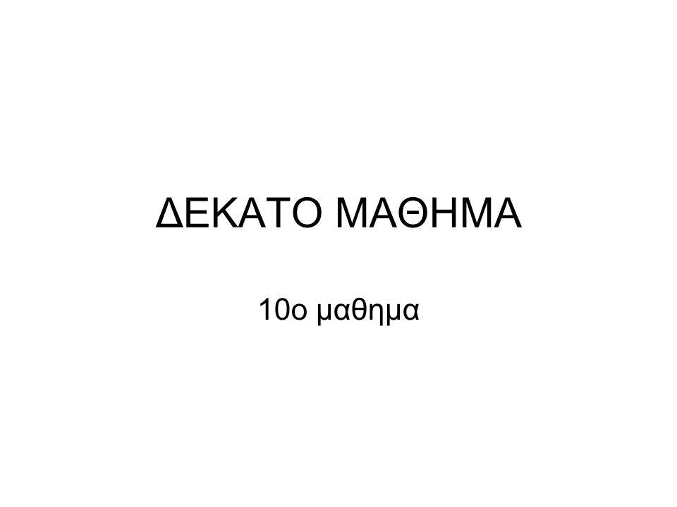ΔΕΚΑΤΟ ΜΑΘΗΜΑ 10o μαθημα