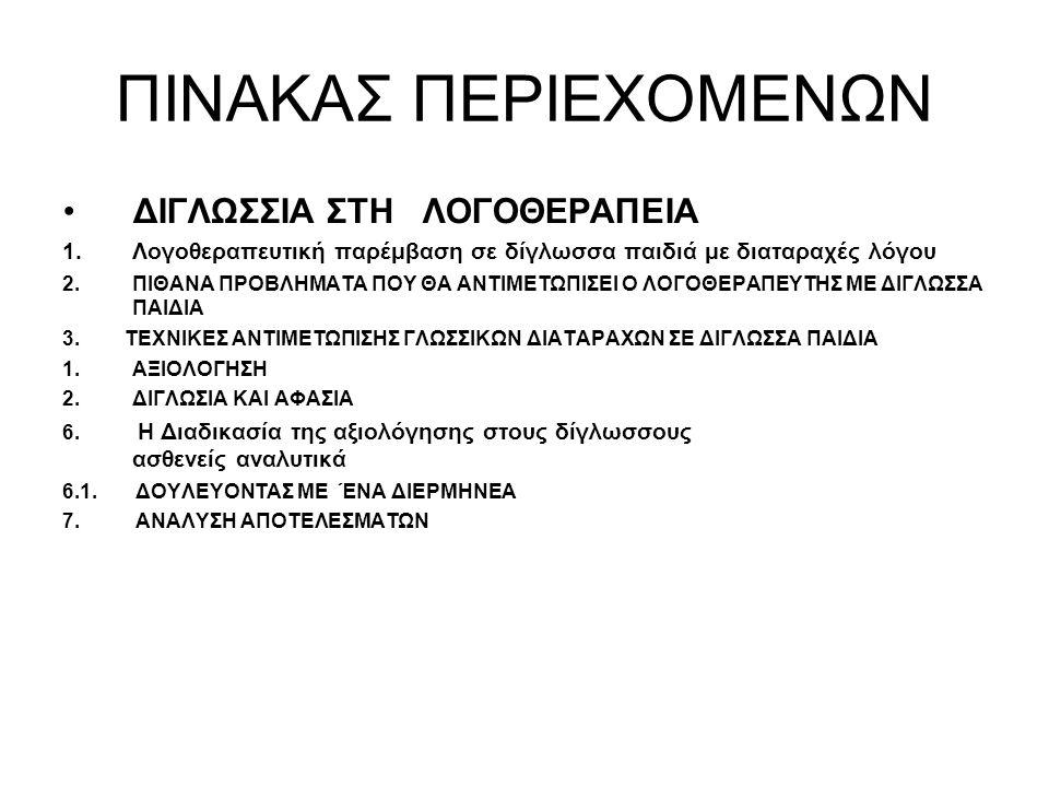 ΑΞΙΟΛΟΓΗΣΗ Στην περίπτωση των δίγλωσσων παιδιών εξετάζονται πρώτα τα παιδιά στην Ελληνική γλώσσα.