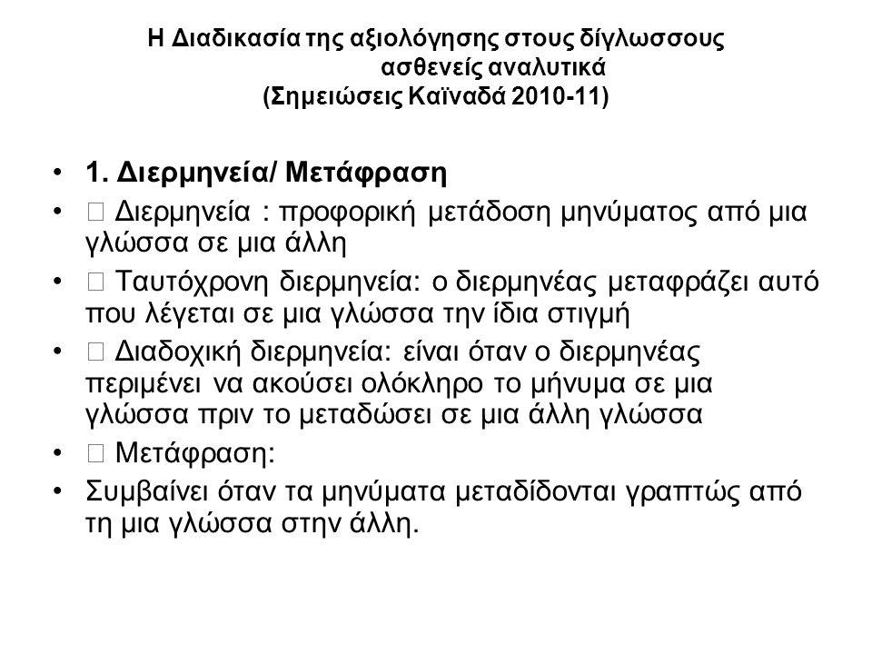 Η Διαδικασία της αξιολόγησης στους δίγλωσσους ασθενείς αναλυτικά (Σημειώσεις Καϊναδά 2010-11) 1.