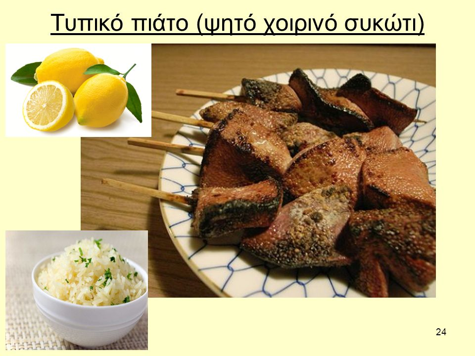24 Τυπικό πιάτο (ψητό χοιρινό συκώτι)