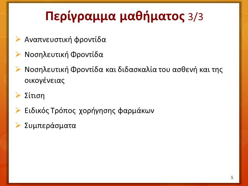 Διαγνωστικά Κριτήρια 2/2 Υποστηρικτικά κριτήρια Επικρατούν: η συμμετοχή των άνω άκρων.