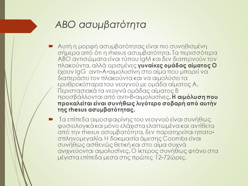 ΑΒΟ ασυμβατότητα  Αυτή η μορφή ασυμβατότητας είναι πιο συνηθισμένη σήμερα από ότι η rhesus ασυμβατότητα. Τα περισσότερα ΑΒΟ αντισώματα είναι τύπου