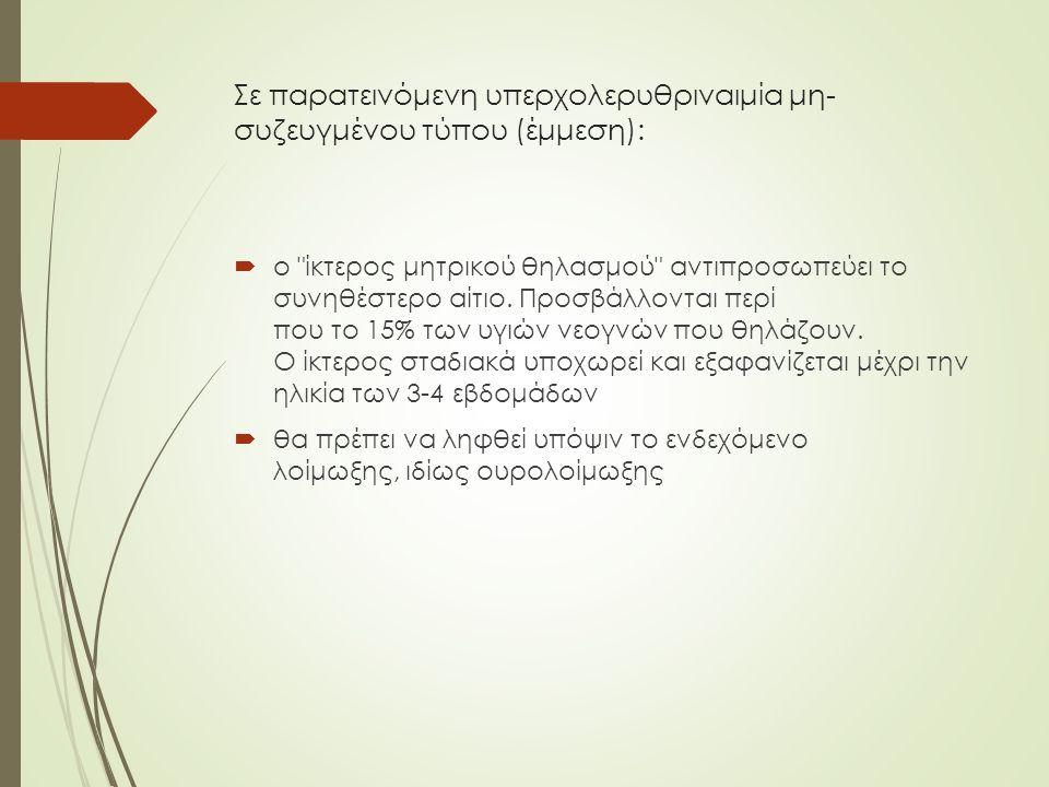 Σε παρατεινόμενη υπερχολερυθριναιμία μη- συζευγμένου τύπου (έμμεση):  ο ίκτερος μητρικού θηλασμού αντιπροσωπεύει το συνηθέστερο αίτιο.