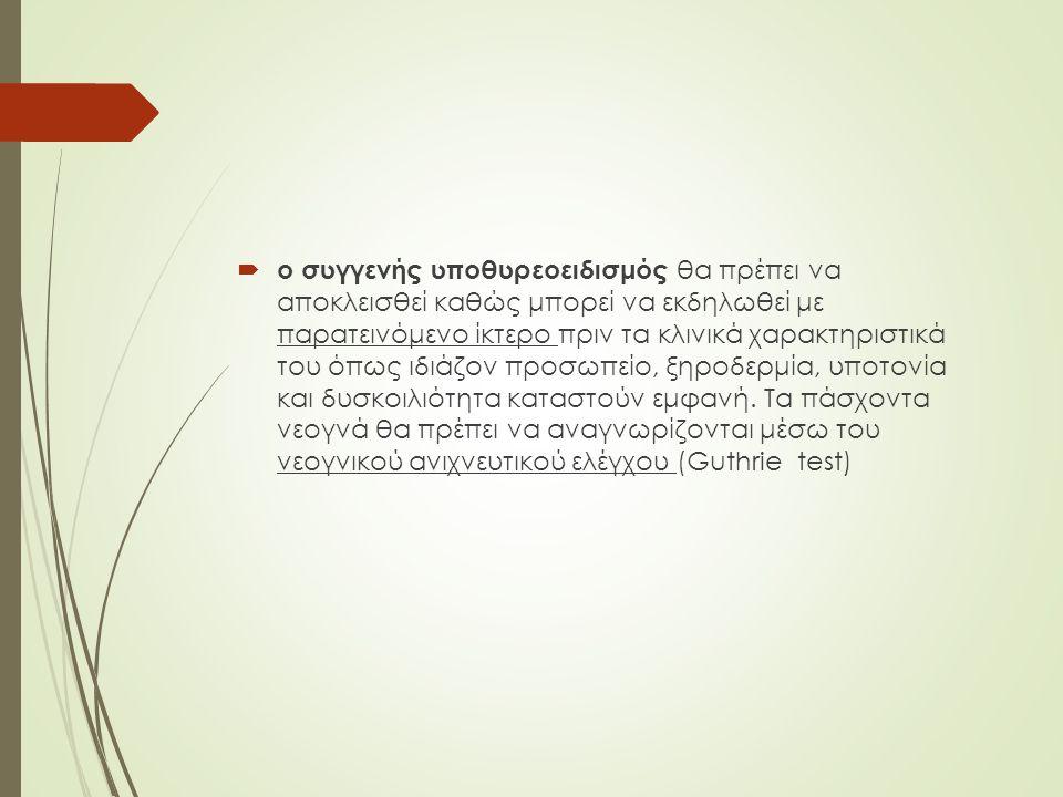  ο συγγενής υποθυρεοειδισμός θα πρέπει να αποκλεισθεί καθώς μπορεί να εκδηλωθεί με παρατεινόμενο ίκτερο πριν τα κλινικά χαρακτηριστικά του όπως ιδιά