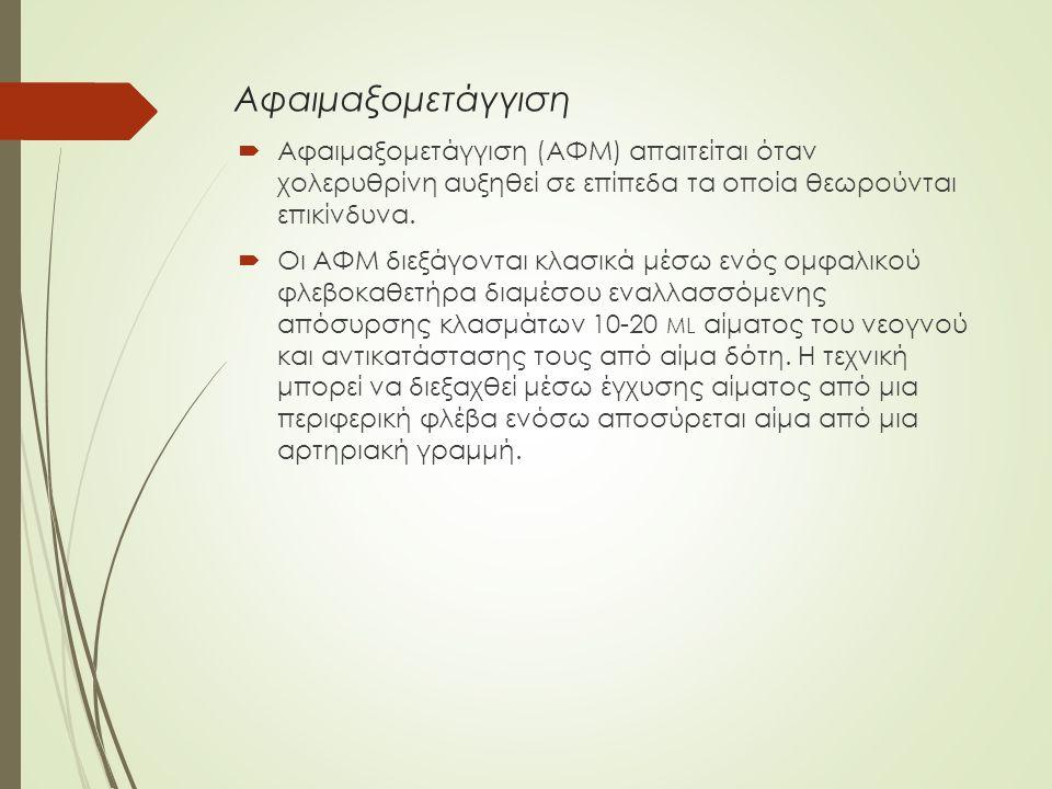 Αφαιμαξομετάγγιση  Αφαιμαξομετάγγιση (ΑΦΜ) απαιτείται όταν χολερυθρίνη αυξηθεί σε επίπεδα τα οποία θεωρούνται επικίνδυνα.  Οι ΑΦΜ διεξάγονται κλασι