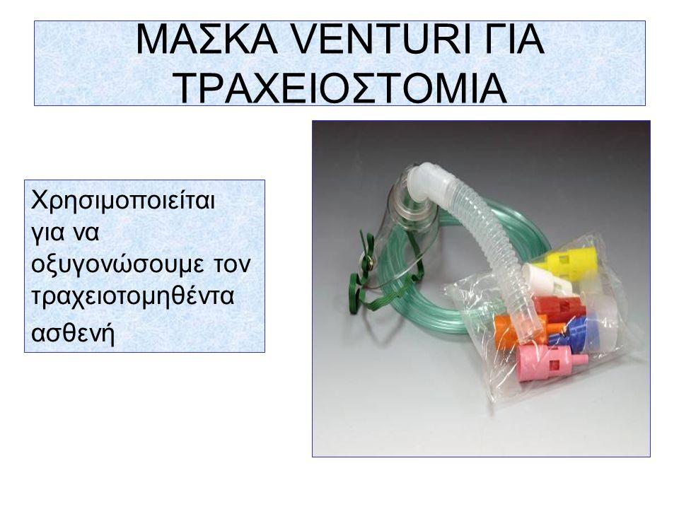 ΜΑΣΚΑ VENTURI ΓΙΑ ΤΡΑΧΕΙΟΣΤΟΜΙΑ Χρησιμοποιείται για να οξυγονώσουμε τον τραχειοτομηθέντα ασθενή
