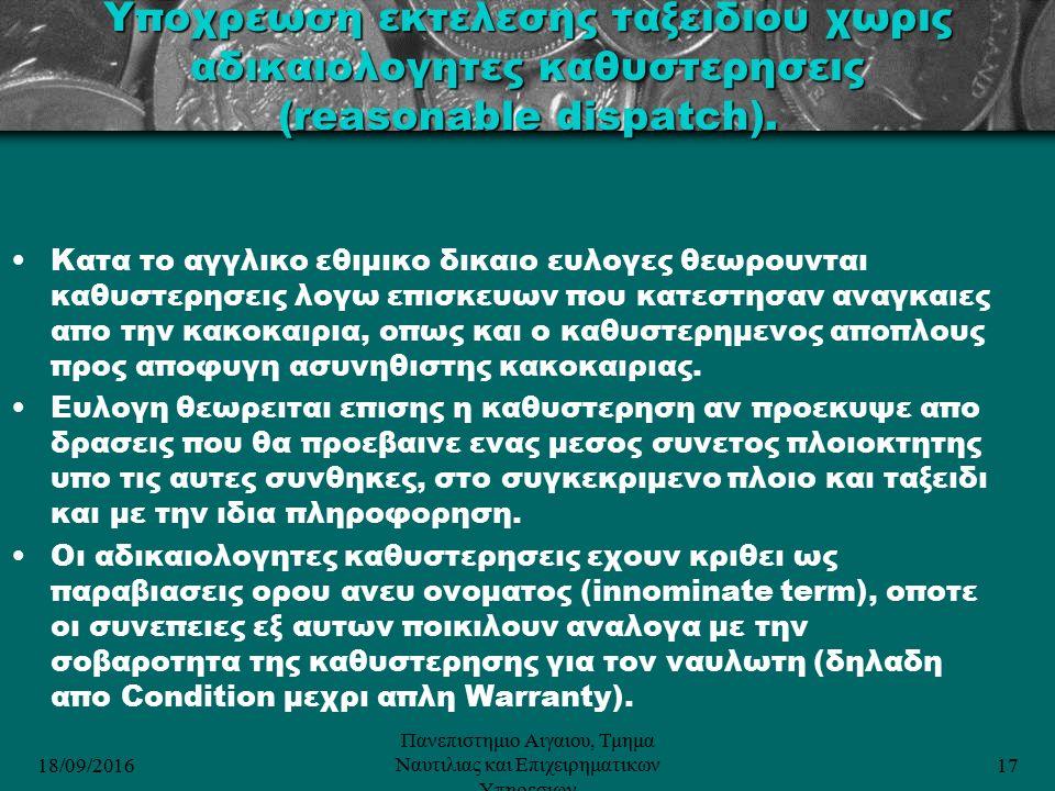 18/09/2016 Πανεπιστημιο Αιγαιου, Τμημα Ναυτιλιας και Επιχειρηματικων Υπηρεσιων 17 Υποχρεωση εκτελεσης ταξειδιου χωρις αδικαιολογητες καθυστερησεις (reasonable dispatch).