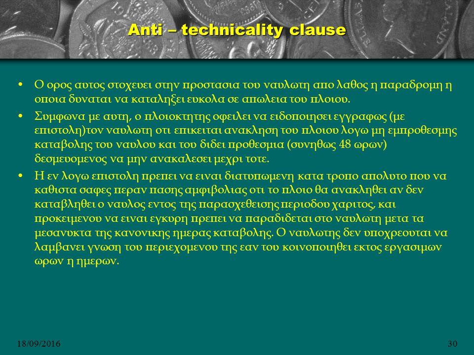 18/09/201630 Anti – technicality clause O ορος αυτος στοχευει στην προστασια του ναυλωτη απο λαθος η παραδρομη η οποια δυναται να καταληξει ευκολα σε απωλεια του πλοιου.