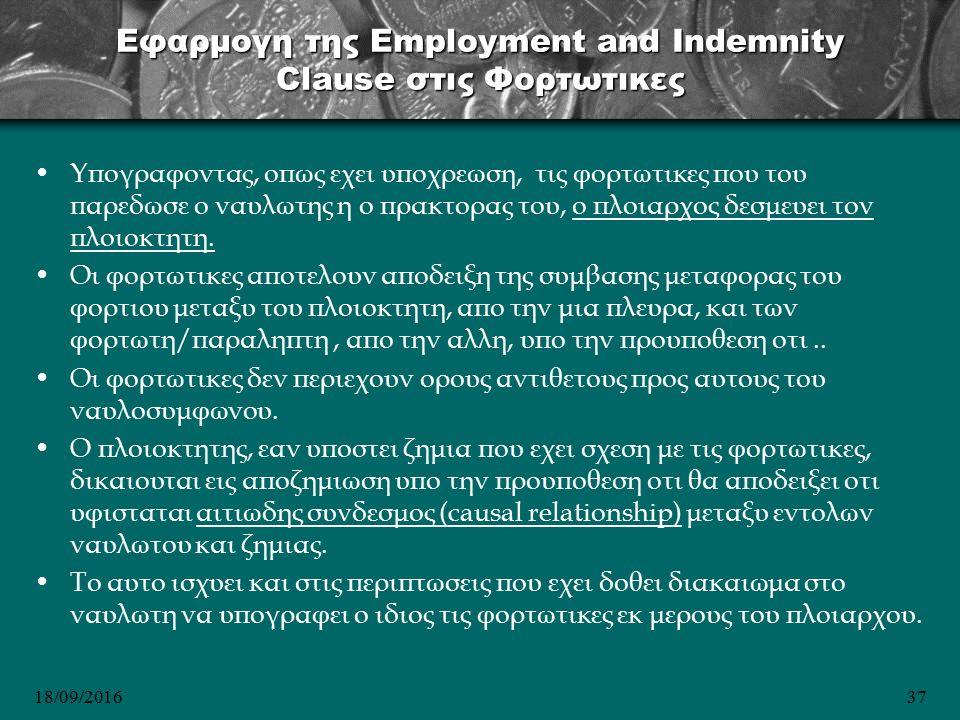 18/09/201637 Eφαρμογη της Employment and Indemnity Clause στις Φορτωτικες Υπογραφοντας, οπως εχει υποχρεωση, τις φορτωτικες που του παρεδωσε ο ναυλωτης η ο πρακτορας του, ο πλοιαρχος δεσμευει τον πλοιοκτητη.