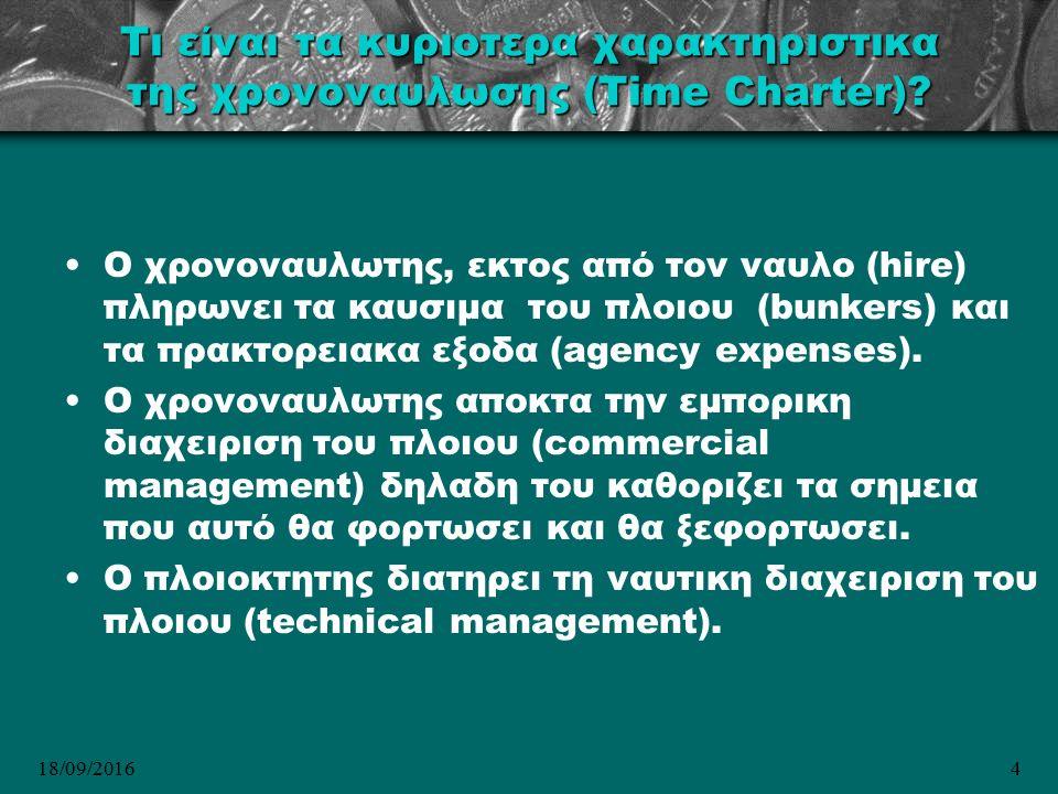 18/09/2016 Πανεπιστημιο Αιγαιου, Τμημα Ναυτιλιας και Επιχειρηματικων Υπηρεσιων 15 Συνεπειες της αναξιοπλοιας Η παραβιαση της αξιοπλοιας αποτελει μεν αθετηση υποχρεωσης (breach), αλλα δεν δυναται εκ των προτερων να χαρακτηριστει ουτε ως παραβιαση ορου (condition) – που επισυρει υπαναχωρηση και δικαιωμα σε αποζημιωση- ουτε ως παραβιαση διαβεβαιωσης (warranty) που δικαιολογει μονο αποζημιωση.