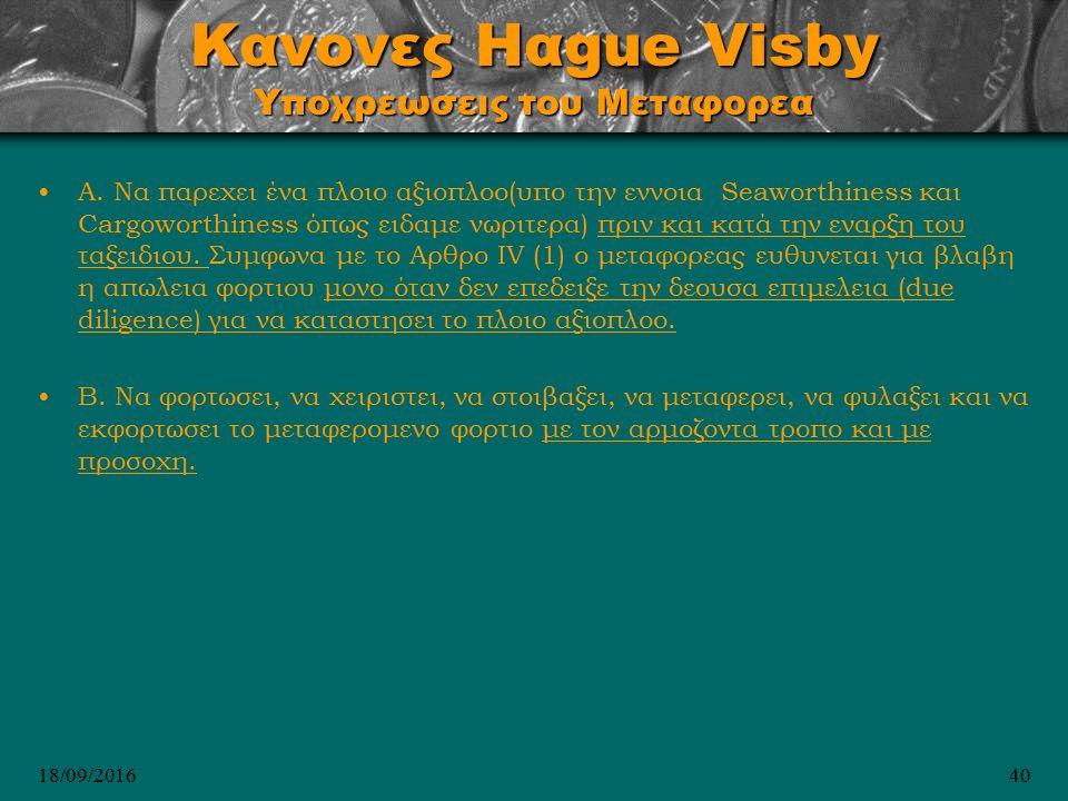18/09/201640 Κανονες Ηαgue Visby Υποχρεωσεις του Μεταφορεα Α.