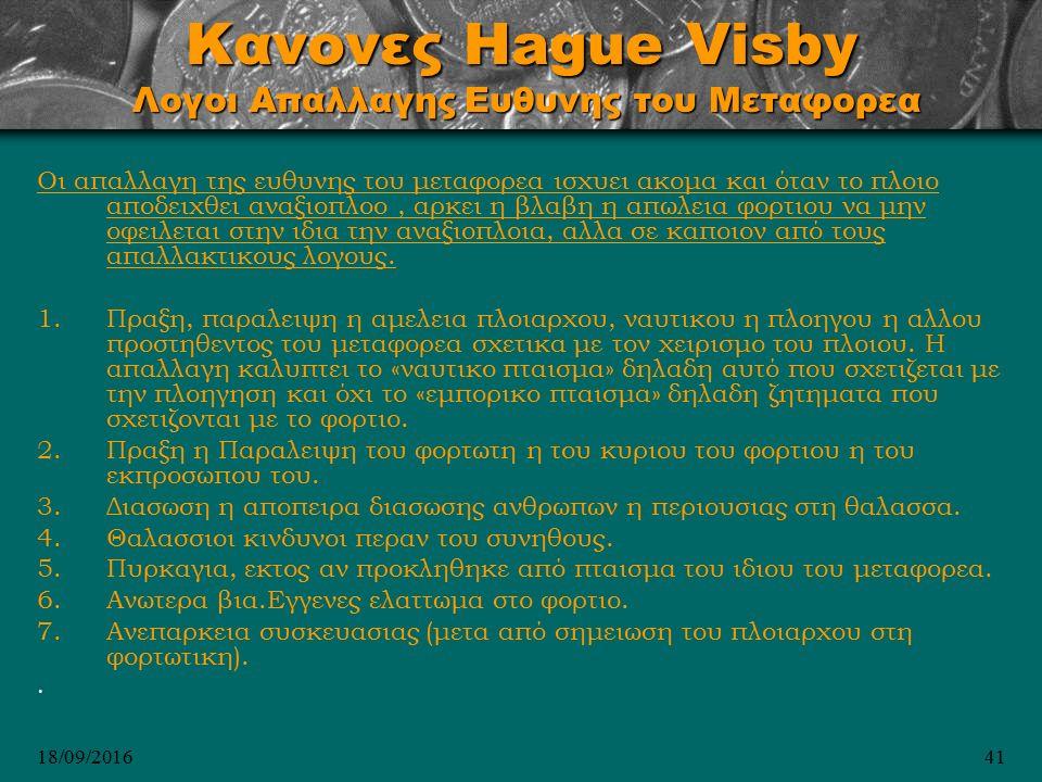 18/09/201641 Κανονες Hague Visby Λογοι Απαλλαγης Ευθυνης του Μεταφορεα Οι απαλλαγη της ευθυνης του μεταφορεα ισχυει ακομα και όταν το πλοιο αποδειχθει αναξιοπλοο, αρκει η βλαβη η απωλεια φορτιου να μην οφειλεται στην ιδια την αναξιοπλοια, αλλα σε καποιον από τους απαλλακτικους λογους.