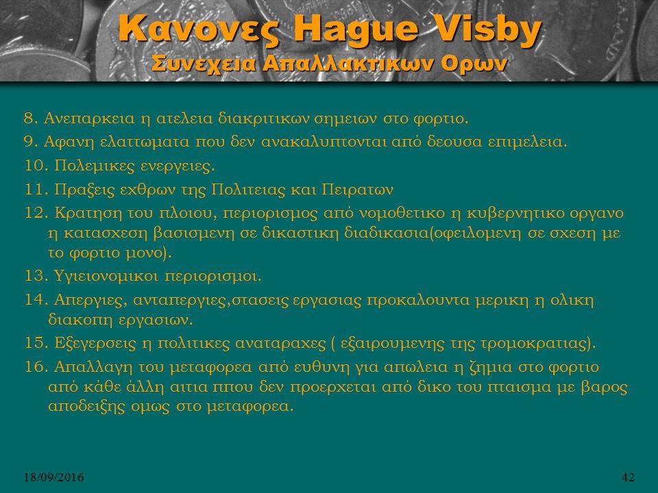 18/09/201642 Κανονες Hague Visby Συνεχεια Απαλλακτικων Ορων 8.