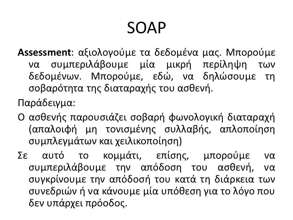 SOAP Assessment: αξιολογούμε τα δεδομένα μας.