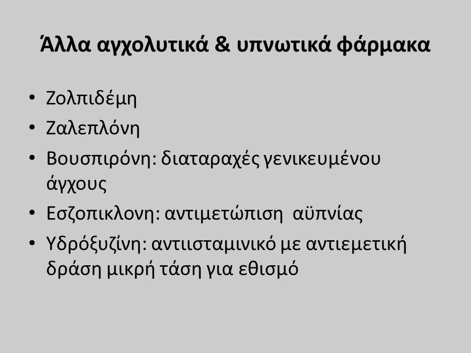 Άλλα αγχολυτικά & υπνωτικά φάρμακα Ζολπιδέμη Ζαλεπλόνη Βουσπιρόνη: διαταραχές γενικευμένου άγχους Εσζοπικλονη: αντιμετώπιση αϋπνίας Υδρόξυζίνη: αντιισ