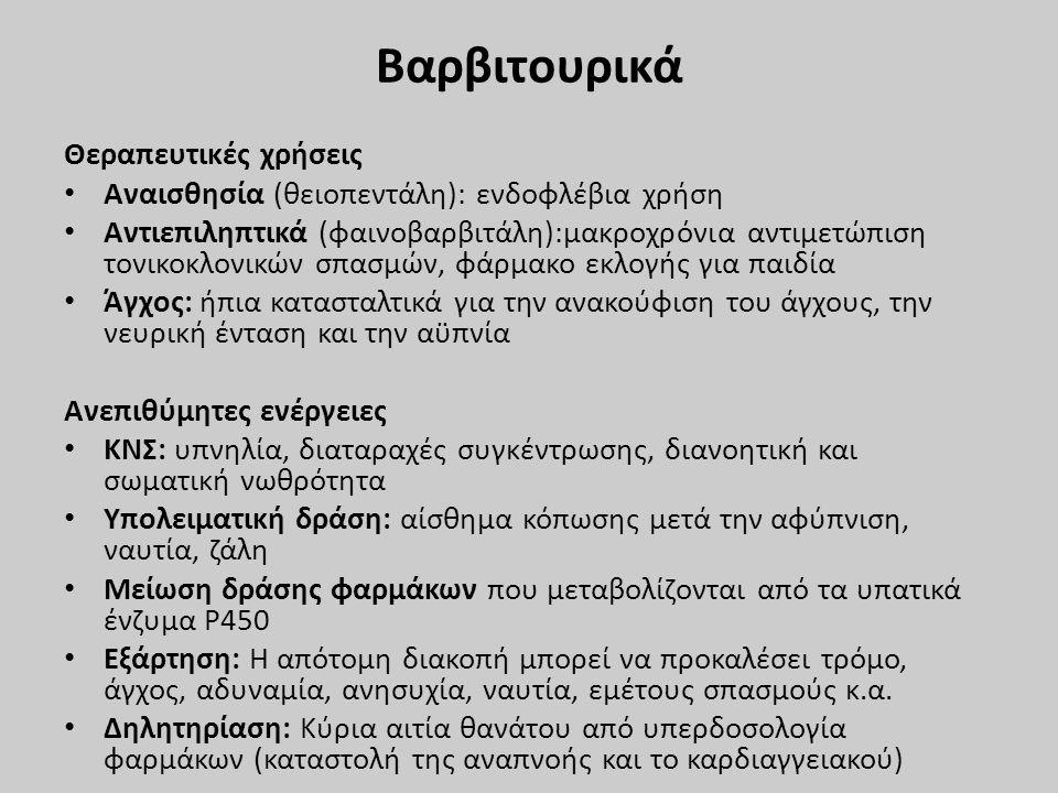 Βαρβιτουρικά Θεραπευτικές χρήσεις Αναισθησία (θειοπεντάλη): ενδοφλέβια χρήση Αντιεπιληπτικά (φαινοβαρβιτάλη):μακροχρόνια αντιμετώπιση τονικοκλονικών σ