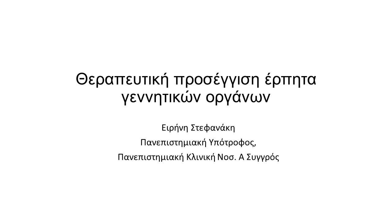 Θεραπευτική προσέγγιση έρπητα γεννητικών οργάνων Ειρήνη Στεφανάκη Πανεπιστημιακή Υπότροφος, Πανεπιστημιακή Κλινική Νοσ. Α Συγγρός