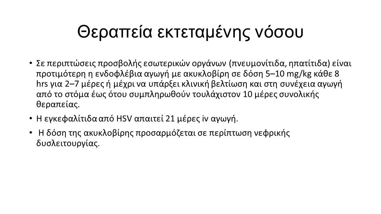 Θεραπεία εκτεταμένης νόσου Σε περιπτώσεις προσβολής εσωτερικών οργάνων (πνευμονίτιδα, ηπατίτιδα) είναι προτιμότερη η ενδοφλέβια αγωγή με ακυκλοβίρη σε