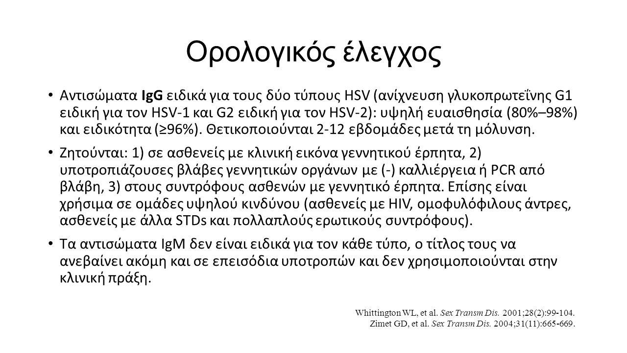 Ορολογικός έλεγχος Αντισώματα IgG ειδικά για τους δύο τύπους HSV (ανίχνευση γλυκοπρωτεΐνης G1 ειδική για τον HSV-1 και G2 ειδική για τον HSV-2): υψηλή