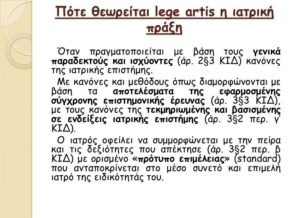 Πότε θεωρείται lege artis η ιατρική πράξη Όταν πραγματοποιείται με βάση τους γενικά παραδεκτούς και ισχύοντες (άρ.