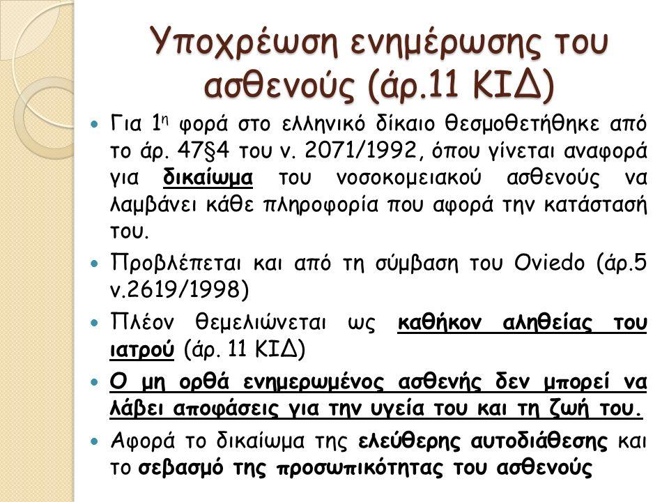 Υποχρέωση ενημέρωσης του ασθενούς (άρ.11 ΚΙΔ) Για 1 η φορά στο ελληνικό δίκαιο θεσμοθετήθηκε από το άρ.