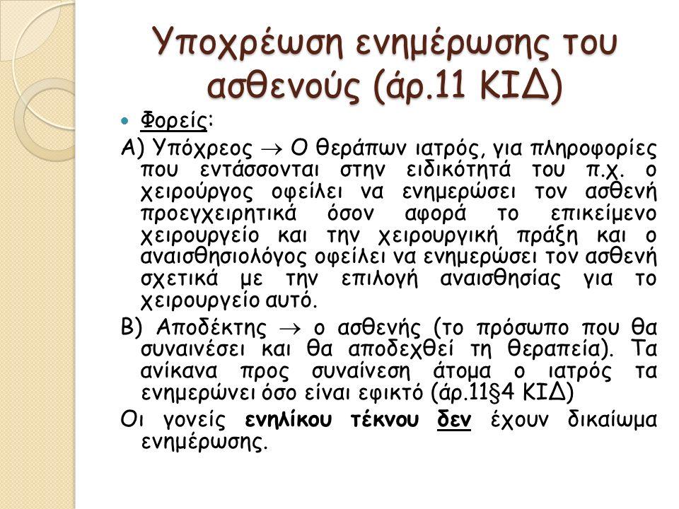 Υποχρέωση ενημέρωσης του ασθενούς (άρ.11 ΚΙΔ) Φορείς: Α) Υπόχρεος  Ο θεράπων ιατρός, για πληροφορίες που εντάσσονται στην ειδικότητά του π.χ.