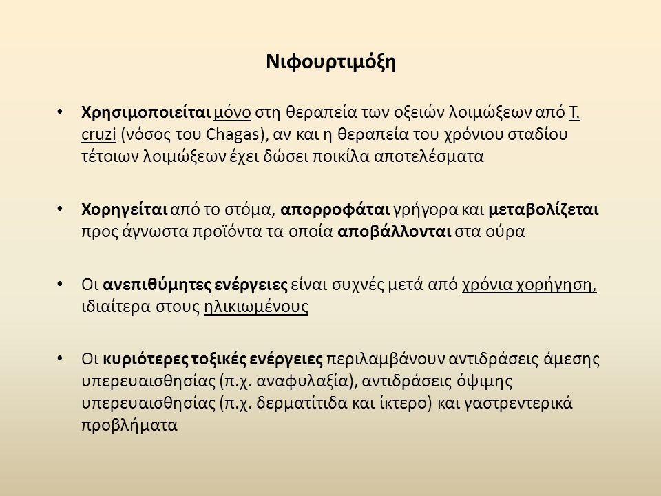 Νιφουρτιμόξη Χρησιμοποιείται μόνο στη θεραπεία των οξειών λοιμώξεων από Τ. cruzi (νόσος του Chagas), αν και η θεραπεία του χρόνιου σταδίου τέτοιων λοι